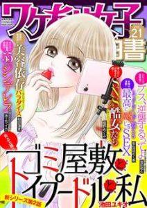 ワケあり女子白書vol.21