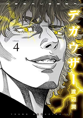 デガウザー(4巻)