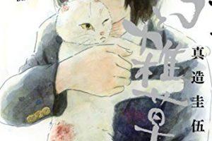 ノラと雑草(2巻)