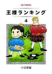 王様ランキング(4巻)