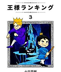 王様ランキング(3巻)