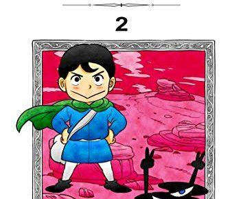 王様ランキング(2巻)