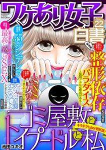 ワケあり女子白書vol.22