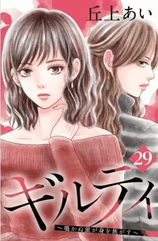 ギルティ(29話)