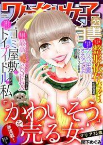 ワケあり女子白書vol.23