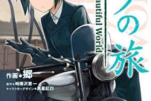 郷版キノの旅(4巻)