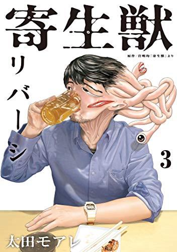 寄生獣リバーシ(3巻)