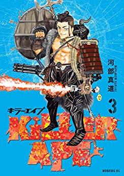 KILLER APE(3巻)