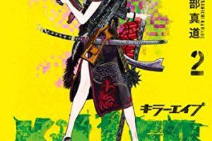 KILLER APE(2巻)