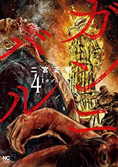 ガンニバル(4巻)