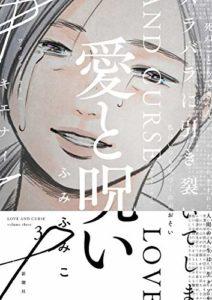 愛と呪い(3巻)