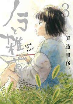 ノラと雑草(3巻)