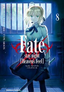 Fate/stay night Heaven's Feel(8巻)