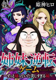 姉妹逆転ゲーム(11巻)