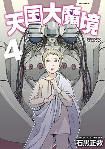 天国大魔境(4巻)