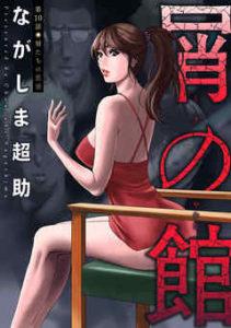 屑の館(10話)