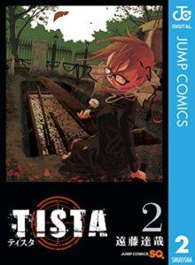 TISTA(2巻)