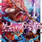 ゲームオブファミリア-家族戦記-(2巻)