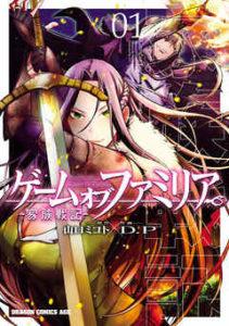 ゲーム オブ ファミリア-家族戦記-