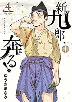 新九郎、奔る!(4巻)