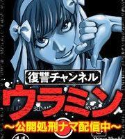 復讐チャンネル ウラミン(11話)