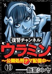 復讐チャンネル ウラミン(10話)