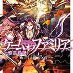 ゲーム オブ ファミリア-家族戦記-(4巻)