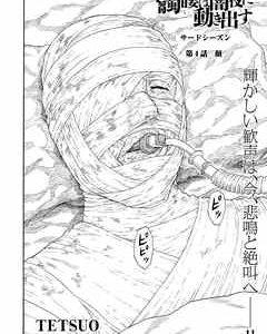 髑髏は闇夜に動き出す サードシーズン(4話)