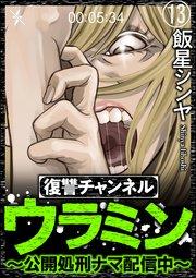 復讐チャンネル ウラミン(13)