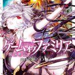 ゲーム オブ ファミリア-家族戦記-(5巻)