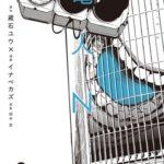 電人N(2巻)