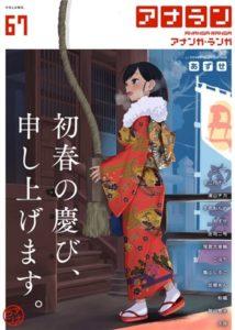 アナンガ・ランガ(vol.67)