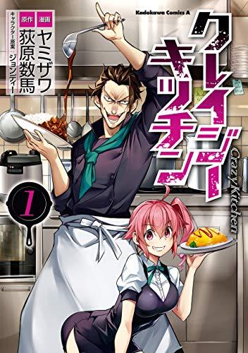 クレイジーキッチン(1)