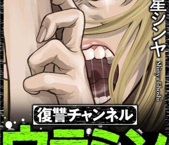 復讐チャンネル ウラミン(15)