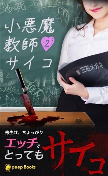 小悪魔教師サイコ(2)