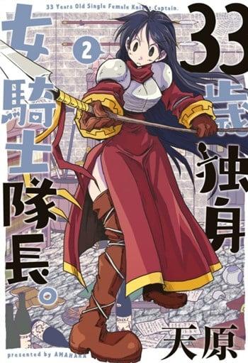 33歳独身女騎士隊長(2)