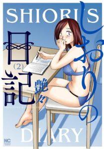 しおりの日記(2)