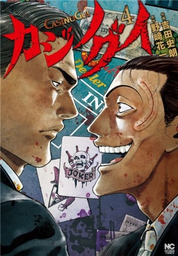 カジノグイ(4巻)