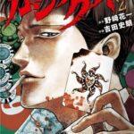カジノグイ(2)