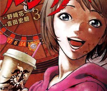 カジノグイ(3)