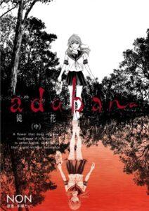 adabana(中)