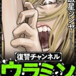 復讐チャンネルウラミン(18)
