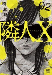 隣人X(2)