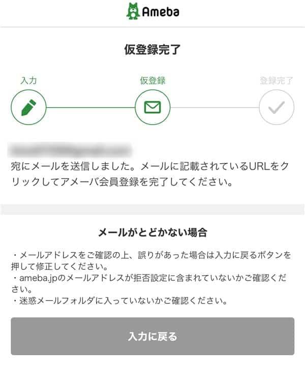 アメーバマンガ仮登録完了画面