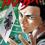 カジノグイ(5)