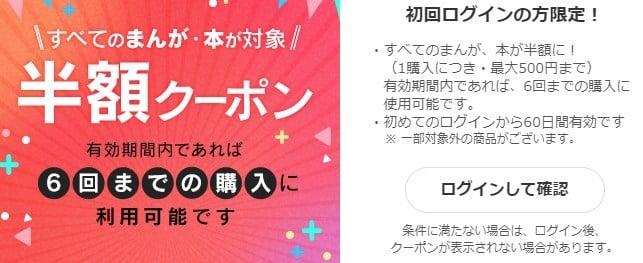eBookJapanの特典