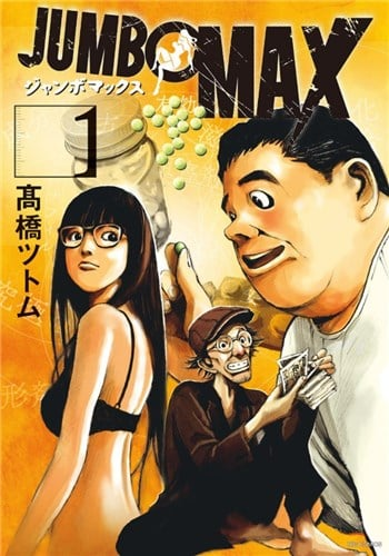 JUMBO MAX~ハイパーED薬密造人~(1)