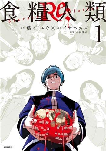 食糧人類Re(1)