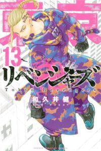 東京卍リベンジャーズ(13巻)