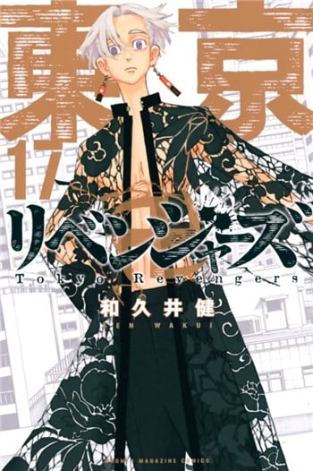 東京卍リベンジャーズ(17))